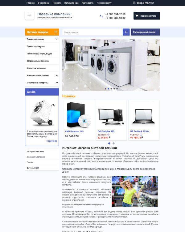 Найти Интернет Магазины Бытовой Техники