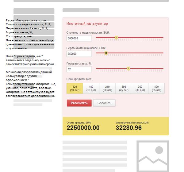 конце расчёт ипотеки калькулятор банк москвы теперь